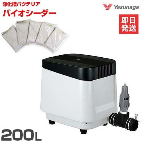 安永エアポンプ エアーポンプ LP-200HN バイオシーダー5包セット [浄化槽 エアポンプ ブロアー ブロワ ブロワー]