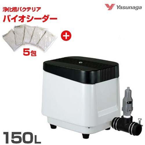 安永エアポンプ エアーポンプ LP-150HN バイオシーダー5包セット [浄化槽 エアポンプ ブロアー ブロワ ブロワー]