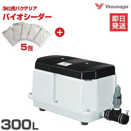 安永エアポンプ エアーポンプ LW-300 バイオシーダー5包セット [浄化槽 エアポンプ ブロアー ブロワ ブロワー]