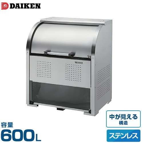 ダイケン ゴミ収集庫 クリーンストッカー CKS-1007-A型 ステンレスタイプ (容量600L) [業務用 大型 ダストボックス 屋外用 ゴミ箱 ゴミ置き場]