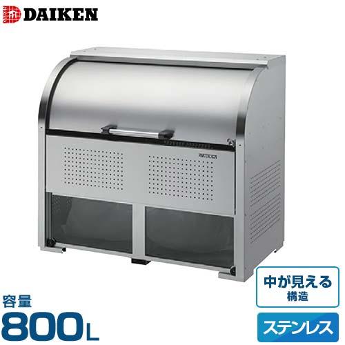 ダイケン ゴミ収集庫 クリーンストッカー CKS-1307-A型 ステンレスタイプ (容量800L) [業務用 大型 ダストボックス 屋外用 ゴミ箱 ゴミ置き場]