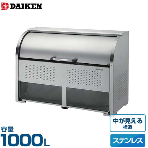 ダイケン ゴミ収集庫 クリーンストッカー CKS-1607-A型 ステンレスタイプ (容量1000L) [業務用 大型 ダストボックス 屋外用 ゴミ箱 ゴミ置き場]