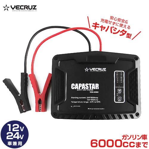 VECRUZ キャパシタ型 ジャンプスターター CAPASTAR VCS-800W (12V/24V車兼用) [スター電器 SUZUKID エンジンスターター]