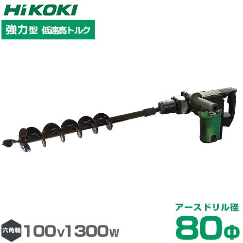 HiKOKI 日立工機 電動ハンマードリル DH45SA+六角軸アースオーガドリル80Φセット [穴掘機 穴掘り ハンマードリル DH-45SA]