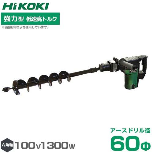 HiKOKI 日立工機 電動ハンマードリル DH45SA+六角軸アースオーガドリル60Φセット [穴掘機 穴掘り ハンマードリル DH-45SA]