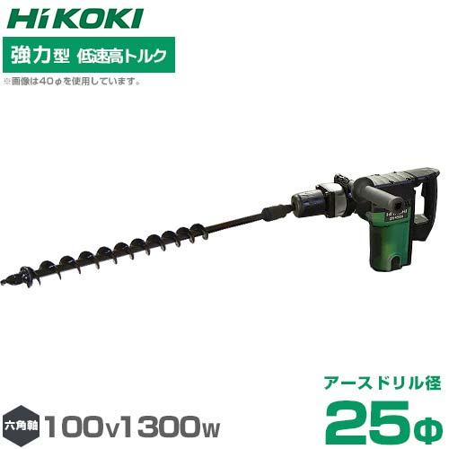 HiKOKI 日立工機 電動ハンマードリル DH45SA+六角軸アースオーガドリル25Φセット [穴掘機 穴掘り ハンマードリル DH-45SA]