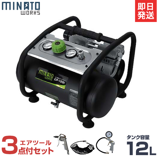 The set (100V/ 12L in capacity) with three points of Minato air compressor  static sound oil reply type CP-12Si air tools [air compressor]