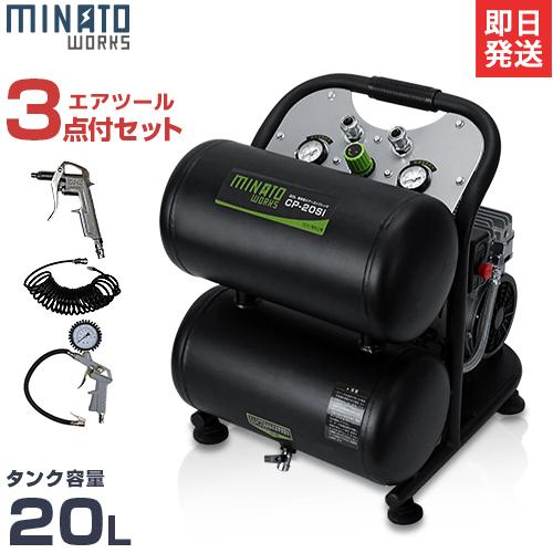 ミナト エアーコンプレッサー 静音オイルレス型 CP-20Si エアーツール3点付きセット (100V/容量20L) [エアコンプレッサー]