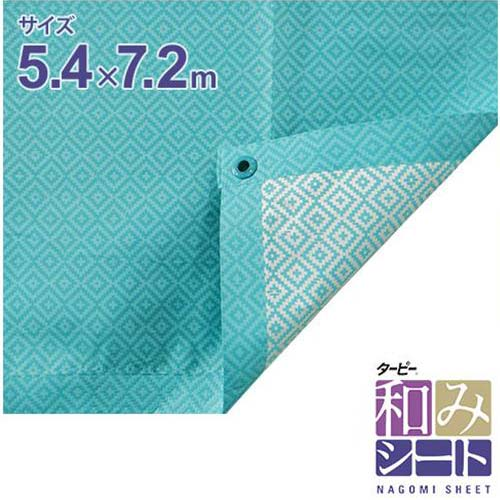 高耐候性ブルーシート 和みシート 5.4×7.2m (日本製/#3000より長持ち)