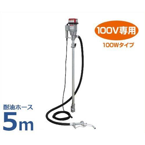 工進 電動ドラムポンプ FA-100 NL耐油ホース長5m仕様 (AC100V用) [KOSHIN ドラム缶 ポンプ]