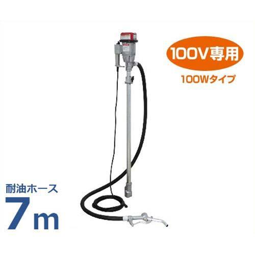 工進 電動ドラムポンプ FA-100 NL耐油ホース長7m仕様 (AC100V用) [KOSHIN ドラム缶 ポンプ]