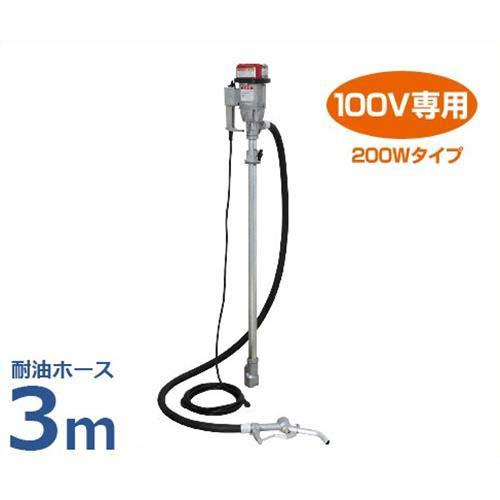 工進 電動ドラムポンプ FR-200 NL耐油ホース長3m仕様 (AC100V用) [KOSHIN ドラム缶 ポンプ]