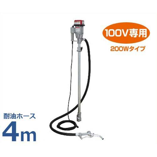 工進 電動ドラムポンプ FR-200 NL耐油ホース長4m仕様 (AC100V用) [KOSHIN ドラム缶 ポンプ]