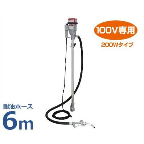 工進 電動ドラムポンプ FR-200 NL耐油ホース長6m仕様 (AC100V用) [KOSHIN ドラム缶 ポンプ]