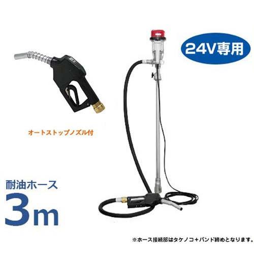 工進 電動ドラムポンプセット FD-24 NL耐油ホース3m+オートストップノズル付きセット [KOSHIN ドラム缶 ポンプ]