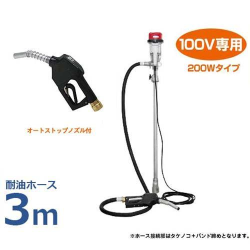 工進 電動ドラムポンプセット FR-200 NL耐油ホース3m+オートストップノズル付きセット [KOSHIN ドラム缶 ポンプ]