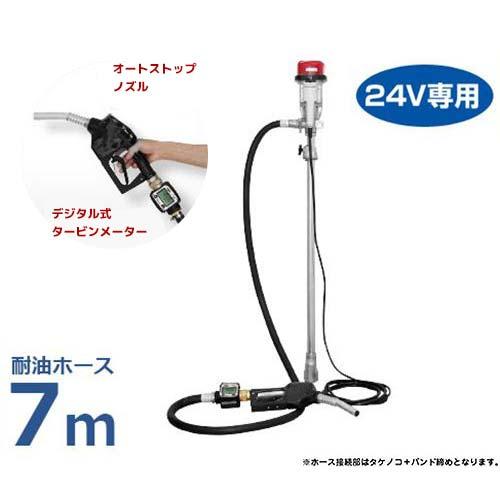 工進 電動ドラムポンプセット FD-24 NL耐油ホース7m+流量計+オートストップノズル付きセット [KOSHIN ドラム缶 ポンプ]