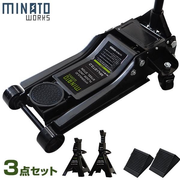 ミナト スチール製ローダウンジャッキ 3t MHJ-ST3.0D 3点セット (3tジャッキスタンド+タイヤストッパー付き)