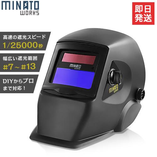 ミナト 高性能型溶接面 液晶式自動遮光面 MJM-200FF (1/25000秒・遮光度#7~13)