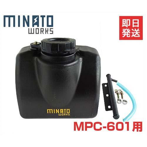 ミナト プレートコンパクター MPC-601L用 散水タンク