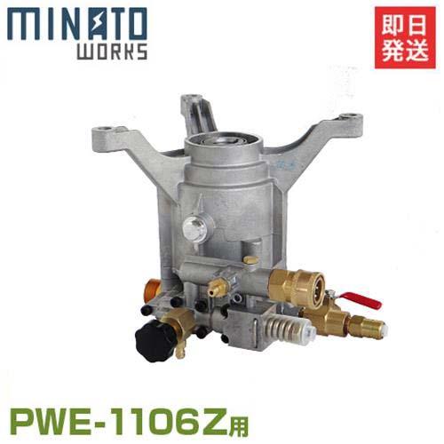 ミナト 高圧洗浄機 PWE-1106Z用 替えポンプ [エンジン式 高圧洗浄機]