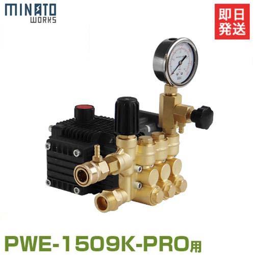 ミナト 高圧洗浄機 PWE-1509K-PRO用 替えポンプ