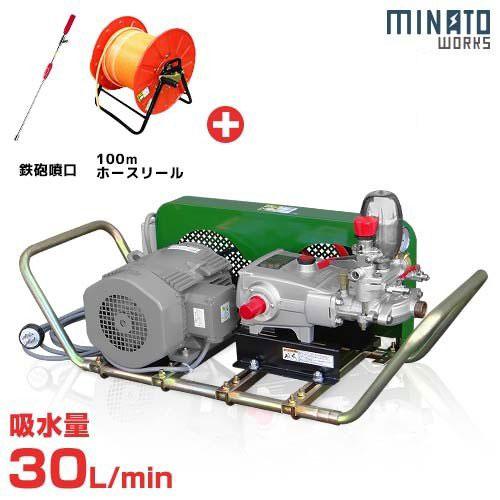 ミナト 中型3連動噴 PS-45 3相200V3Hpモーター+100mホースリール+鉄砲噴口付きセット [エンジン式 動噴 噴霧器 噴霧機]