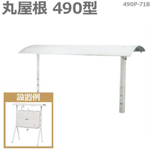 [最大1000円OFFクーポン] サンダイヤ タンクルーフ 490P-71B (丸屋根490型) [お手持ちの灯油タンクに]