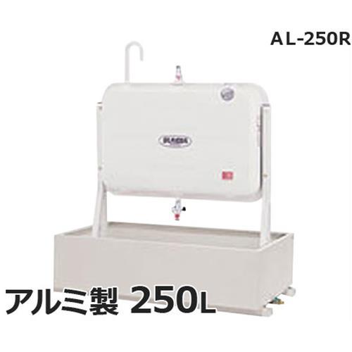 サンダイヤ 灯油タンク用 防油堤 AL-250R (250型用) 【返品不可】