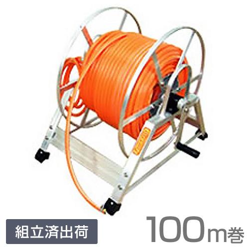 アルミ製 高圧スプレー用ホースリール+防除ホース100m巻セット 【組立済み出荷】 [巻取り機]