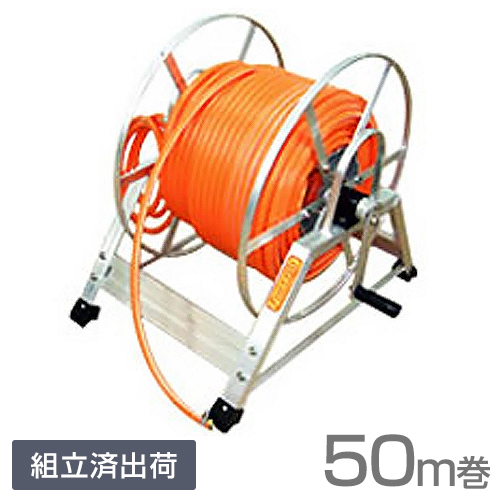 アルミ製 高圧スプレー用ホースリール+防除ホース50m巻セット 【組立済み出荷】 [巻取り機]