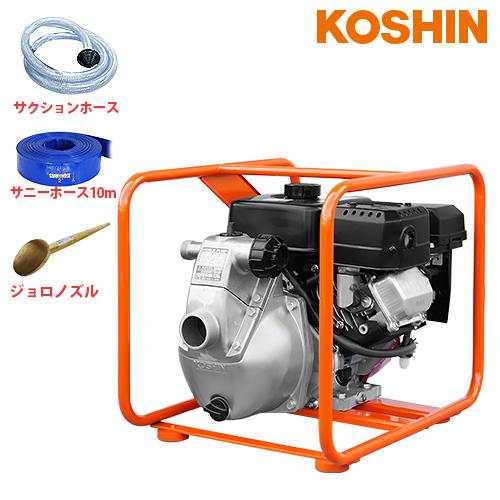 工進 エンジンポンプ SEM-50WGB 《4mサクションホース+送水ホース10m+ジョロノズル G61号付セット》 (1インチ・2インチ兼用/吐出量560L)