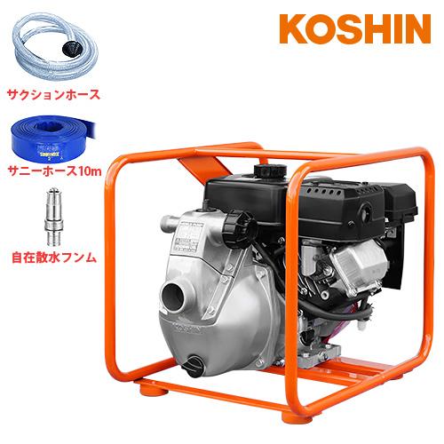 工進 エンジンポンプ SEM-50WGB 《4mサクションホース+送水ホース10m+自在散水フンムNF-05付セット》 (1インチ・2インチ兼用/最大吐出量560L)