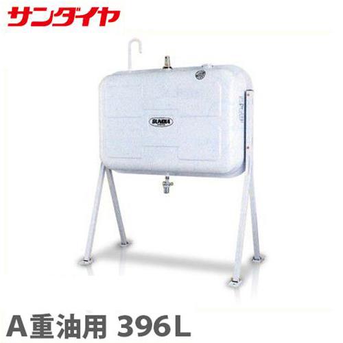 サンダイヤ A重油用タンク KS1-399SZ (396L/標準脚/脚プレート自在タイプ)