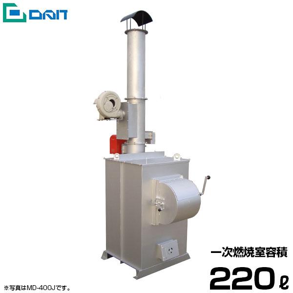 ダイトー 木・紙用 焼却炉 MD-100 (220L/法規制完全適合型) 【返品不可】