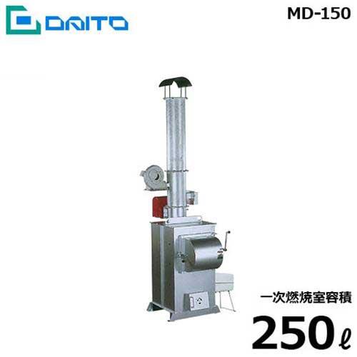 ダイトー 木・紙用 焼却炉 MD-150 (250L/法規制完全適合型) 【返品不可】