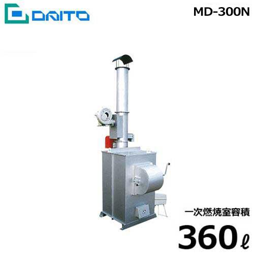 ダイトー 木・紙用 焼却炉 MD-300 (360L/法規制完全適合型) 【返品不可】