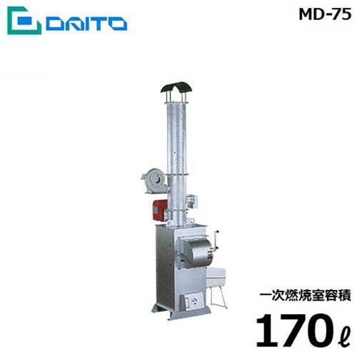ダイトー 木・紙用 焼却炉 MD-75 (170L/法規制完全適合型) 【返品不可】