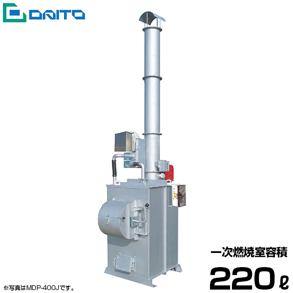 ダイトー 廃プラ用 焼却炉 MDP-100 (220L/法規制完全適合型) 【返品不可】
