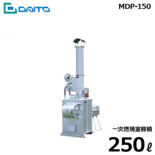 ダイトー 廃プラ用 焼却炉 MDP-150 (250L/法規制完全適合型) 【返品不可】