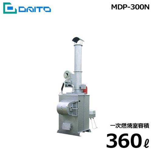 ダイトー 廃プラ用 焼却炉 MDP-300 (360L/法規制完全適合型) 【返品不可】