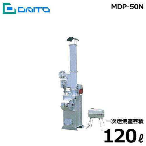 ダイトー 廃プラ用 焼却炉 MDP-50 (120L/法規制完全適合型) 【返品不可】