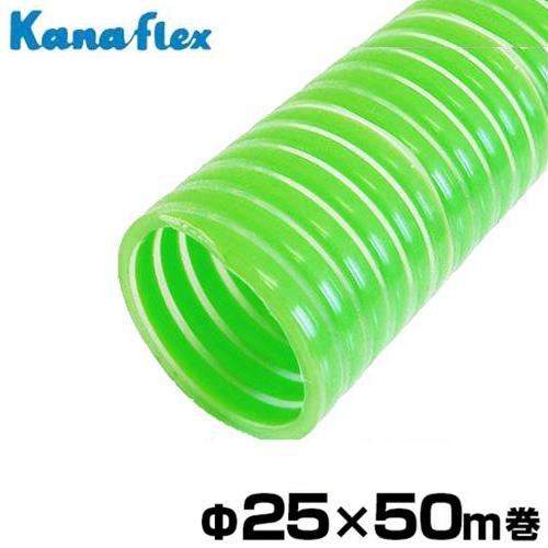 [最大1000円OFFクーポン] カナフレックス 柔軟型サクションホース new N.S.-CL Φ25×50m巻 NS-CL-025-T (1インチ) [吸水ホース]