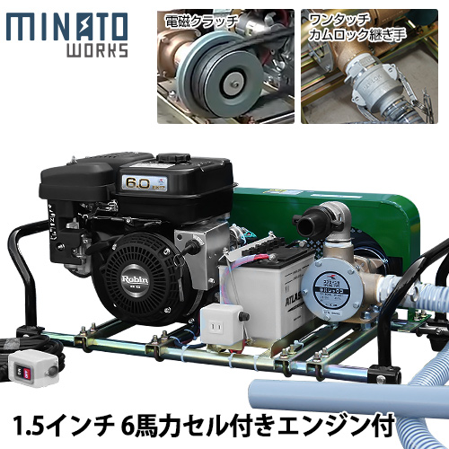 ミナト 1.5インチ バキュームポンプ ロビン6馬力セル付エンジン+電磁クラッチ+遠隔スイッチ付セット [ラバレックス エンジン式 海水用 排水用 汚水用]