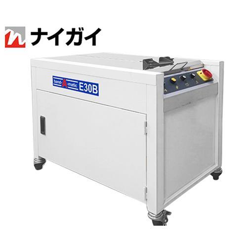 ナイガイ 半自動梱包機 ボックスタイプ E30B (単相100V/台寸法 幅760×奥行563mm) [NAIGAI 梱包機]