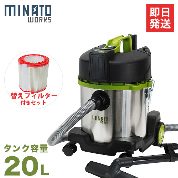 ミナト 乾湿両用掃除機 バキュームクリーナー MPV-201 MPV-201 替えフィルター付きセット [業務用 乾湿両用掃除機 掃除機 [業務用 集塵機], ドレスUpパーツHKBsports:5fab12e1 --- insidedna.ai