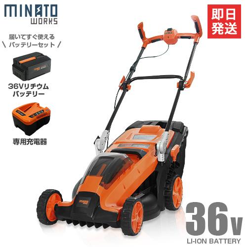 ミナト 36V充電式 芝刈り機 LME-3620Li (リチウムバッテリー+充電器付き) [コードレス 芝刈機 モアー 草刈機]