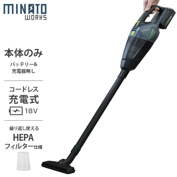 [最大1000円OFFクーポン] ミナト 18V充電式 コードレス掃除機 VCE-1820Li (リチウム電池+充電器付き) [クリーナー ハンディ スティック]