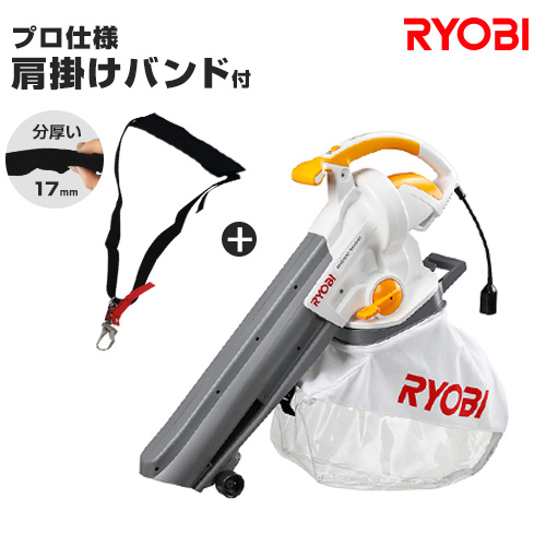 リョービ ブロワバキューム 低騒音型 RESV-1020+プロ用肩掛けバンド付きセット [RYOBI 電動ブロワー ブロアー 落ち葉 掃除]