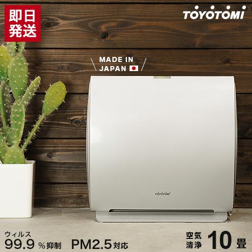 トヨトミ 空気清浄機 AC-V20D-W (ブリリアントホワイト/PM2.5対応/ウィルス99.9%抑制/~10畳) [黄砂 花粉 ウイルス対策 ほこり カビ]